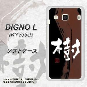 DIGNO L KYV36U TPU ソフトケース / やわらかカバー【OE828 樹 素材ホワイト】(ディグノL KYV36U/KYV36U用)