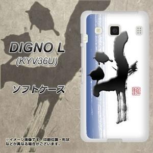 DIGNO L KYV36U TPU ソフトケース / やわらかカバー【OE829 斗 素材ホワイト】(ディグノL KYV36U/KYV36U用)