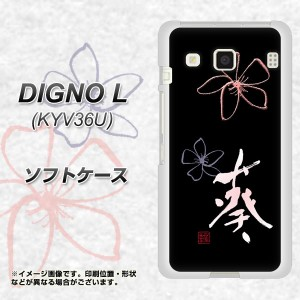 DIGNO L KYV36U TPU ソフトケース / やわらかカバー【OE830 葵 素材ホワイト】(ディグノL KYV36U/KYV36U用)