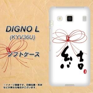 DIGNO L KYV36U TPU ソフトケース / やわらかカバー【OE831 結 素材ホワイト】(ディグノL KYV36U/KYV36U用)