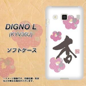 DIGNO L KYV36U TPU ソフトケース / やわらかカバー【OE832 杏 素材ホワイト】(ディグノL KYV36U/KYV36U用)