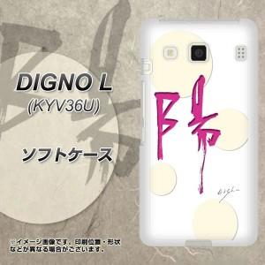 DIGNO L KYV36U TPU ソフトケース / やわらかカバー【OE833 陽 素材ホワイト】(ディグノL KYV36U/KYV36U用)