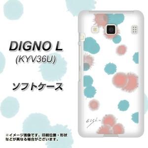 DIGNO L KYV36U TPU ソフトケース / やわらかカバー【OE834 滴 水色×ピンク 素材ホワイト】(ディグノL KYV36U/KYV36U用)