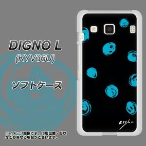 DIGNO L KYV36U TPU ソフトケース / やわらかカバー【OE838 手描きドット ブラック×ブルー 素材ホワイト】(ディグノL KYV36U/KYV36U用
