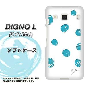 DIGNO L KYV36U TPU ソフトケース / やわらかカバー【OE839 手描きドット ホワイト×ブルー 素材ホワイト】(ディグノL KYV36U/KYV36U用