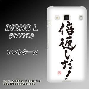 DIGNO L KYV36U TPU ソフトケース / やわらかカバー【OE842 倍返しだ! 素材ホワイト】(ディグノL KYV36U/KYV36U用)