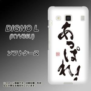 DIGNO L KYV36U TPU ソフトケース / やわらかカバー【OE846 あっぱれ! 素材ホワイト】(ディグノL KYV36U/KYV36U用)