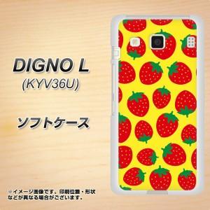 DIGNO L KYV36U TPU ソフトケース / やわらかカバー【SC812 小さいイチゴ模様 レッドとイエロー 素材ホワイト】(ディグノL KYV36U/KYV36