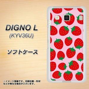 DIGNO L KYV36U TPU ソフトケース / やわらかカバー【SC813 小さいイチゴ模様 レッドとピンク 素材ホワイト】(ディグノL KYV36U/KYV36U