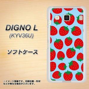 DIGNO L KYV36U TPU ソフトケース / やわらかカバー【SC814 小さいイチゴ模様 レッドとブルー 素材ホワイト】(ディグノL KYV36U/KYV36U