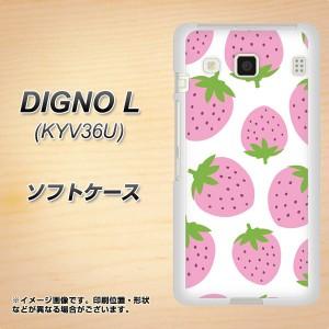 DIGNO L KYV36U TPU ソフトケース / やわらかカバー【SC816 大きいイチゴ模様 ピンク 素材ホワイト】(ディグノL KYV36U/KYV36U用)