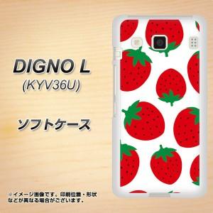 DIGNO L KYV36U TPU ソフトケース / やわらかカバー【SC818 大きいイチゴ模様 レッド 素材ホワイト】(ディグノL KYV36U/KYV36U用)