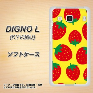 DIGNO L KYV36U TPU ソフトケース / やわらかカバー【SC819 大きいイチゴ模様 レッドとイエロー 素材ホワイト】(ディグノL KYV36U/KYV36