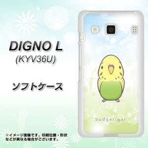 DIGNO L KYV36U TPU ソフトケース / やわらかカバー【SC838 セキセイインコ グリーン 素材ホワイト】(ディグノL KYV36U/KYV36U用)