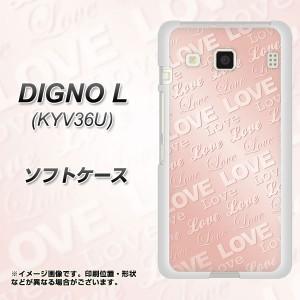 DIGNO L KYV36U TPU ソフトケース / やわらかカバー【SC841 エンボス風LOVEリンク(ローズピンク) 素材ホワイト】(ディグノL KYV36U/KYV3