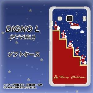 DIGNO L KYV36U TPU ソフトケース / やわらかカバー【XA800 段だんサンタさん 素材ホワイト】(ディグノL KYV36U/KYV36U用)