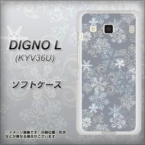 DIGNO L KYV36U TPU ソフトケース / やわらかカバー【XA801 雪の結晶 素材ホワイト】(ディグノL KYV36U/KYV36U用)