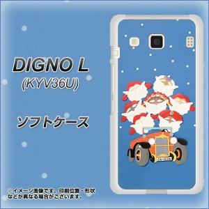 DIGNO L KYV36U TPU ソフトケース / やわらかカバー【XA803 サンタレンジャー 素材ホワイト】(ディグノL KYV36U/KYV36U用)