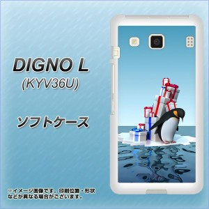 DIGNO L KYV36U TPU ソフトケース / やわらかカバー【XA805 人気者は辛い… 素材ホワイト】(ディグノL KYV36U/KYV36U用)