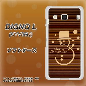 DIGNO L KYV36U TPU ソフトケース / やわらかカバー【XA806 Mr.雪だるま 素材ホワイト】(ディグノL KYV36U/KYV36U用)