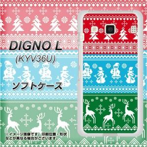 DIGNO L KYV36U TPU ソフトケース / やわらかカバー【XA807 X'masモチーフ 素材ホワイト】(ディグノL KYV36U/KYV36U用)