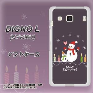 DIGNO L KYV36U TPU ソフトケース / やわらかカバー【XA809 雪だるまの親子 素材ホワイト】(ディグノL KYV36U/KYV36U用)