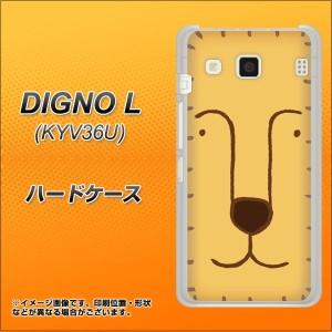 DIGNO L KYV36U ハードケース / カバー【356 らいおん 素材クリア】(ディグノL KYV36U/KYV36U用)