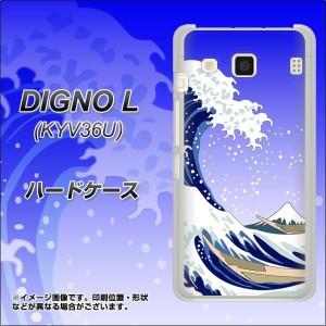 DIGNO L KYV36U ハードケース / カバー【625 波に富士 素材クリア】(ディグノL KYV36U/KYV36U用)