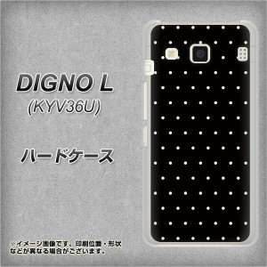 DIGNO L KYV36U ハードケース / カバー【VA919 マイクロドット ブラック×ホワイト 素材クリア】(ディグノL KYV36U/KYV36U用)