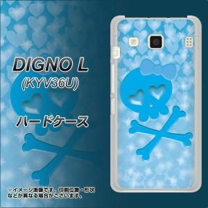 DIGNO L KYV36U ハードケース / カバー【VA999 ハートのドクロ ブルー 素材クリア】(ディグノL KYV36U/KYV36U用)