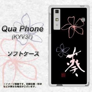 Qua Phone KYV37 TPU ソフトケース / やわらかカバー【OE830 葵 素材ホワイト】 UV印刷 (キュア フォン KYV37/KYV37用)