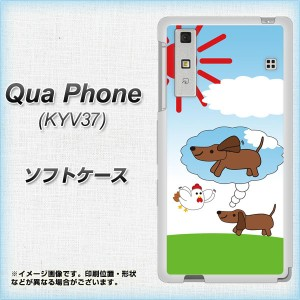 Qua Phone KYV37 TPU ソフトケース / やわらかカバー【VA950 犬の妄想 素材ホワイト】 UV印刷 (キュア フォン KYV37/KYV37用)