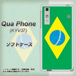 Qua Phone KYV37 TPU ソフトケース / やわらかカバー【VA983 ブラジル 素材ホワイト】 UV印刷 (キュア フォン KYV37/KYV37用)
