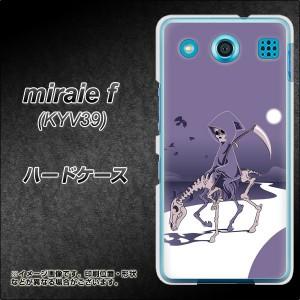 au miraie f KYV39 ハードケース / カバー【360 お疲れの死神 素材クリア】(au ミライエ フォルテ KYV39/KYV39用)