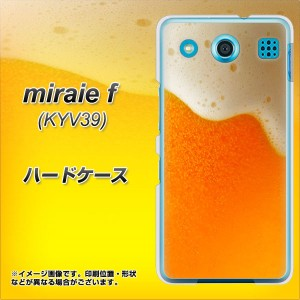 au miraie f KYV39 ハードケース / カバー【VA855 ジョッキ生(ビール) 素材クリア】(au ミライエ フォルテ KYV39/KYV39用)
