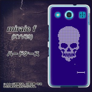 au miraie f KYV39 ハードケース / カバー【VA906 ドクロ崩し 青 素材クリア】(au ミライエ フォルテ KYV39/KYV39用)