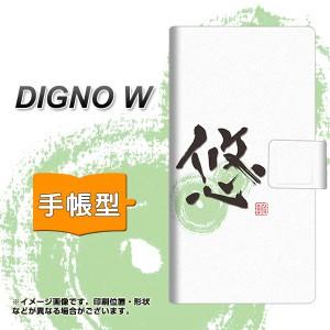 メール便送料無料 DIGNO W KYV40U 手帳型スマホケース 【 OE860 悠 】横開き (ディグノW KYV40U/KYV40U用/スマホケース/手帳式)