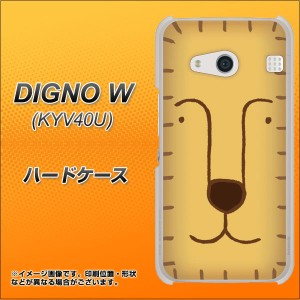 DIGNO W KYV40U ハードケース / カバー【356 らいおん 素材クリア】(ディグノW KYV40U/KYV40U用)