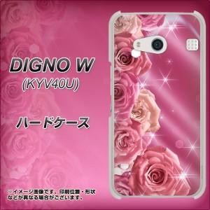DIGNO W KYV40U ハードケース / カバー【1182 ピンクのバラに誘われて 素材クリア】(ディグノW KYV40U/KYV40U用)