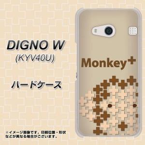 37a55ffeaa DIGNO W KYV40U ハードケース / カバー【IA803 Monkey+ 素材クリア】(ディグノW