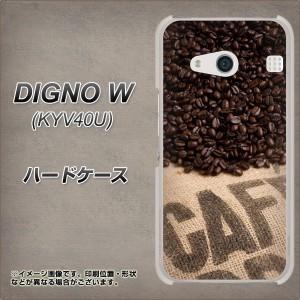 DIGNO W KYV40U ハードケース / カバー【VA854 コーヒー豆 素材クリア】(ディグノW KYV40U/KYV40U用)
