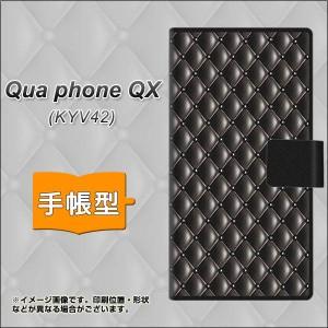 メール便送料無料 Qua phone QX KYV42 手帳型スマホケース 【 633 キルトブラック 】横開き (キュアフォン QX KYV42/KYV42用/スマホケー
