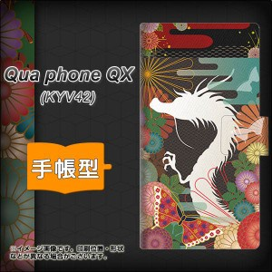 メール便送料無料 Qua phone QX KYV42 手帳型スマホケース 【 635 白龍 】横開き (キュアフォン QX KYV42/KYV42用/スマホケース/手帳式)