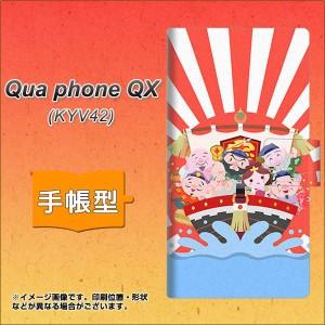 メール便送料無料 Qua phone QX KYV42 手帳型スマホケース 【 1220 七福神 日の出 】横開き (キュアフォン QX KYV42/KYV42用/スマホケー