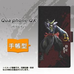 メール便送料無料 Qua phone QX KYV42 手帳型スマホケース 【 AB809 伊達政宗イラストと花押 】横開き (キュアフォン QX KYV42/KYV42用/