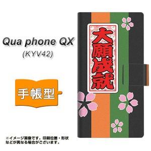 メール便送料無料 Qua phone QX KYV42 手帳型スマホケース 【 YB941 大願成就 】横開き (キュアフォン QX KYV42/KYV42用/スマホケース/手