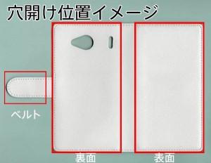 メール便送料無料 Qua phone QX KYV42 手帳型スマホケース 【ステッチタイプ】 【 YD866 パピヨン02 】横開き (キュアフォン QX KYV42/KY