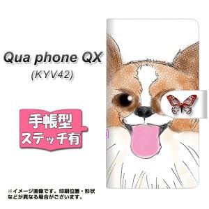メール便送料無料 Qua phone QX KYV42 手帳型スマホケース 【ステッチタイプ】 【 YD865 パピヨン01 】横開き (キュアフォン QX KYV42/KY