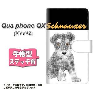 メール便送料無料 Qua phone QX KYV42 手帳型スマホケース 【ステッチタイプ】 【 YD975 ミニチュアシュナウザー01 】横開き (キュアフォ