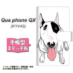 メール便送料無料 Qua phone QX KYV42 手帳型スマホケース 【ステッチタイプ】 【 YE803 ミニチュアブルテリア02 】横開き (キュアフォン